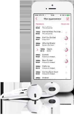 Как програмку на айфон для прослушивания музыки вк